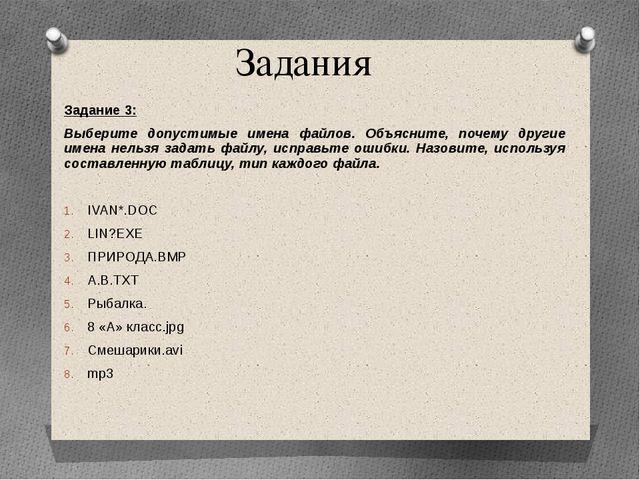 Задания Задание 4: Придумайте имена и типы для файлов, содержащих следующую и...