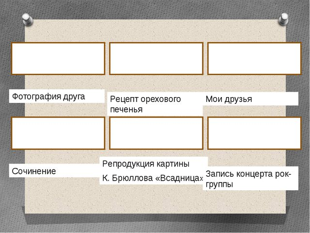 Задание 5: Ниже указаны имена файлов. Выбери из них имена текстовых файлов, г...