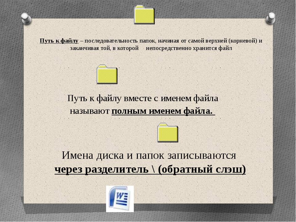 C:\Рефераты\Физика\Оптические явления.doc C:\Рефераты\Информатика\Интернет.do...