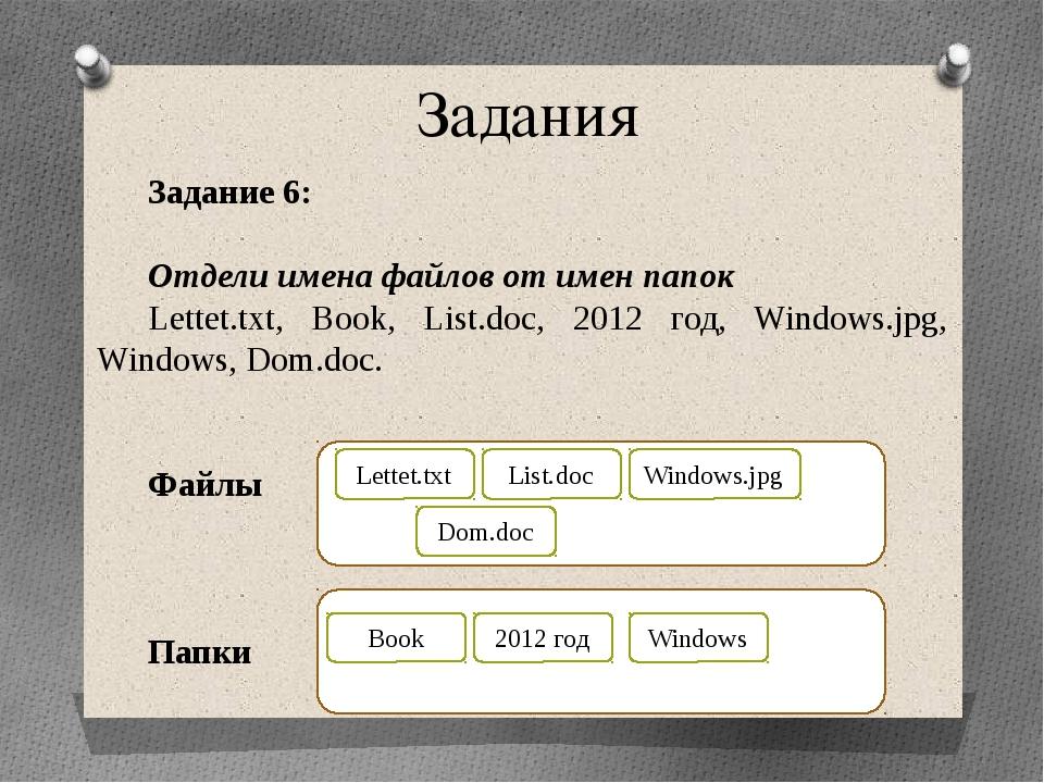 Задание 7 Записать полные имена всех файлов. Иванов C:\ Мои документы\Иванов\...