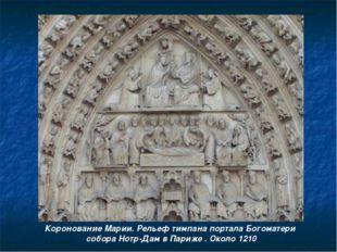 Коронование Марии. Рельеф тимпана портала Богоматери собора Нотр-Дам в Париже