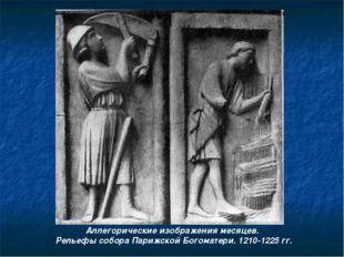 Аллегорические изображения месяцев. Рельефы собора Парижской Богоматери. 1210
