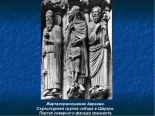 Жертвоприношение Авраама. Скульптурная группа собора в Шартре. Портал северно