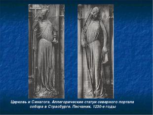Церковь и Синагога. Аллегорические статуи северного портала собора в Страсбур