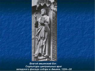Благой амьенский Бог. Скульптура центральных врат западного фасада собора в А