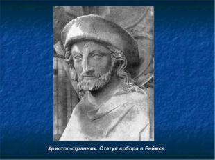 Христос-странник. Статуя собора в Реймсе.