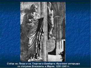 Собор св. Петра и св. Георгия в Бамберге. Фрагмент интерьера со статуями Елиз
