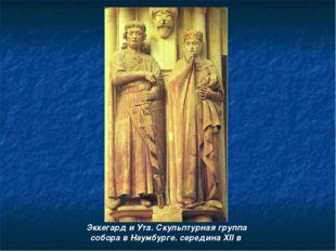 Эккегард и Ута. Скульптурная группа собора в Наумбурге. середина XII в