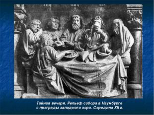 Тайная вечеря. Рельеф собора в Наумбурге с преграды западного хора. Середина