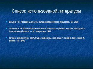 Список использованой литературы Ильина Т.В. История искусств. Западноевропейс