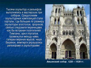 Тысячи скульптур и рельефов выполнялись в мастерских при соборах. Средоточие