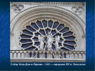 Собор Нотр-Дам в Париже . 1163 — середина XIV в. Окно-роза