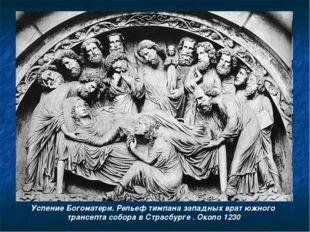 Успение Богоматери. Рельеф тимпана западных врат южного трансепта собора в Ст