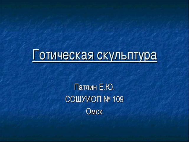 Готическая скульптура Патлин Е.Ю. СОШУИОП № 109 Омск