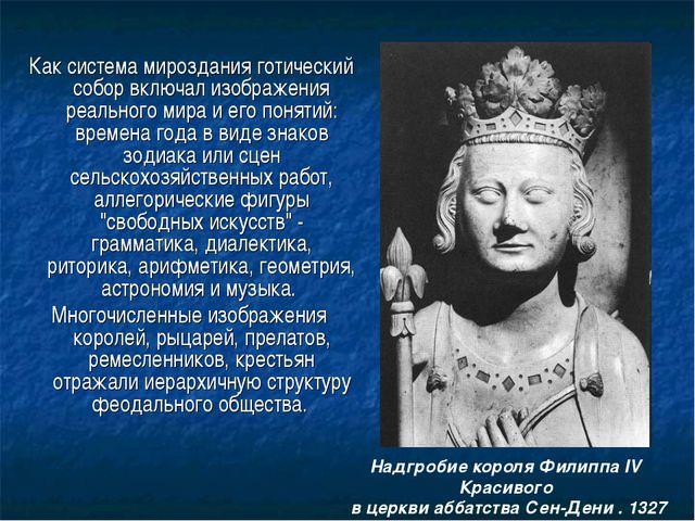 Как система мироздания готический собор включал изображения реального мира и...