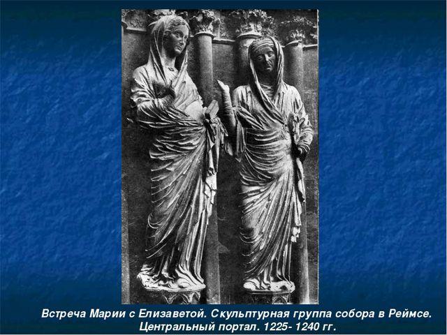 Встреча Марии с Елизаветой. Скульптурная группа собора в Реймсе. Центральный...