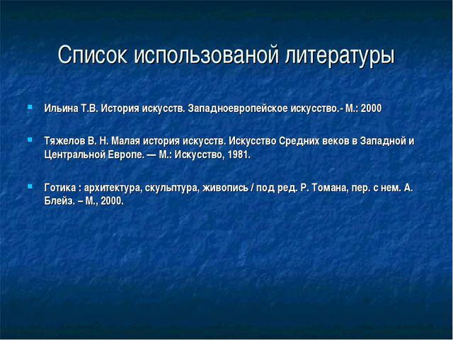Список использованой литературы Ильина Т.В. История искусств. Западноевропейс...