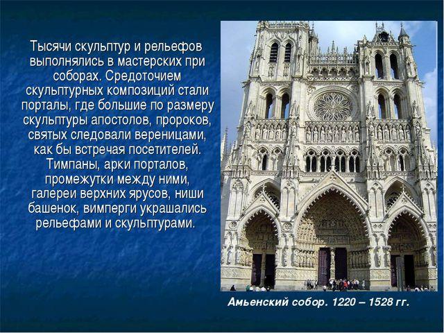 Тысячи скульптур и рельефов выполнялись в мастерских при соборах. Средоточие...