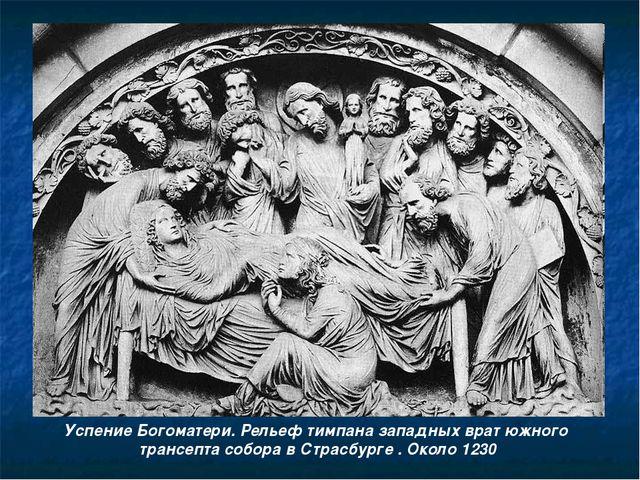 Успение Богоматери. Рельеф тимпана западных врат южного трансепта собора в Ст...