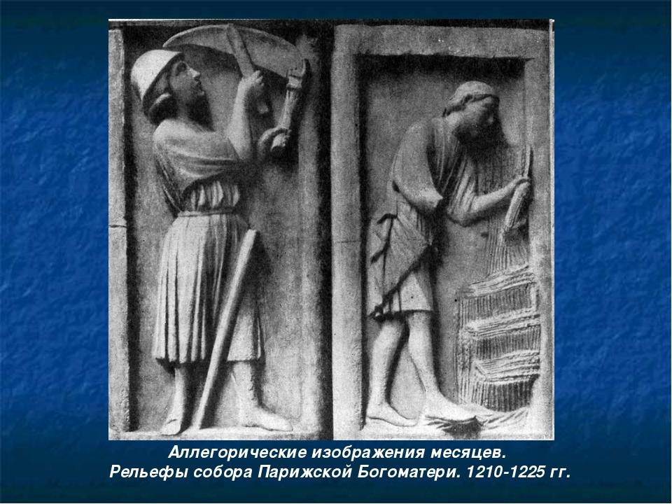 Аллегорические изображения месяцев. Рельефы собора Парижской Богоматери. 1210...