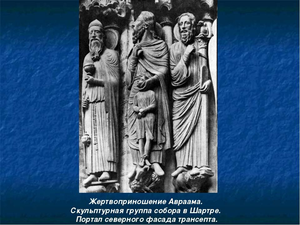 Жертвоприношение Авраама. Скульптурная группа собора в Шартре. Портал северно...