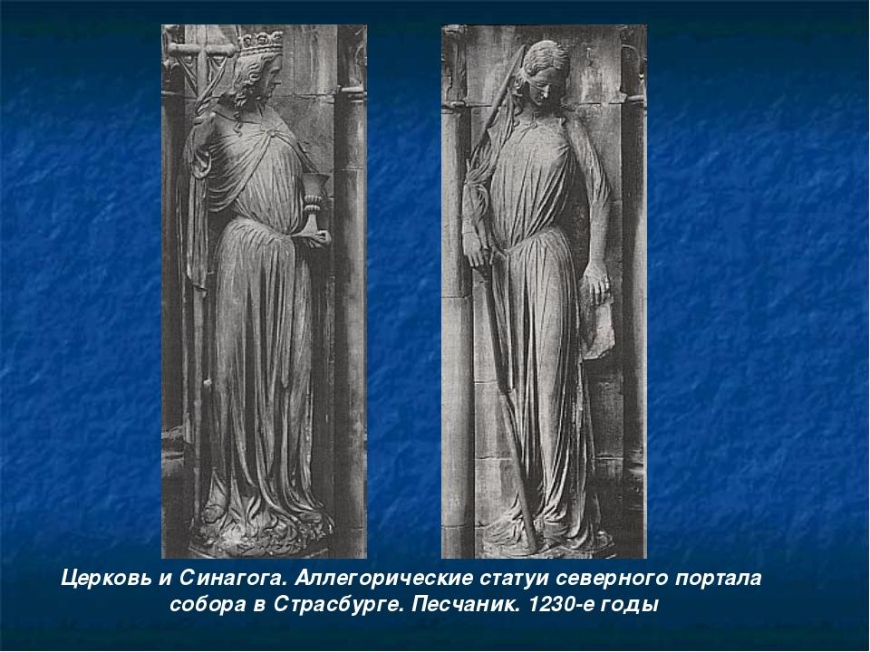 Церковь и Синагога. Аллегорические статуи северного портала собора в Страсбур...
