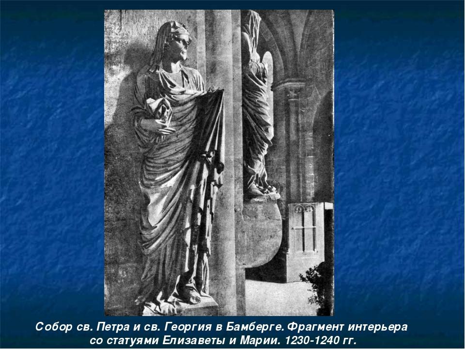 Собор св. Петра и св. Георгия в Бамберге. Фрагмент интерьера со статуями Елиз...