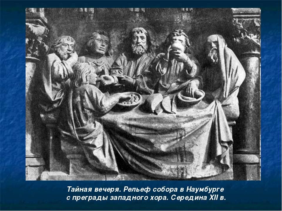 Тайная вечеря. Рельеф собора в Наумбурге с преграды западного хора. Середина...