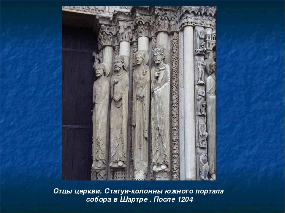 Отцы церкви. Статуи-колонны южного портала собора в Шартре . После 1204
