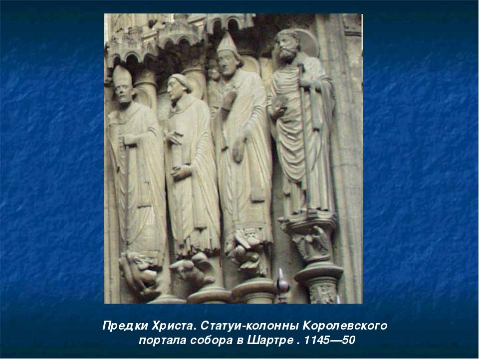 Предки Христа. Статуи-колонны Королевского портала собора в Шартре . 1145—50