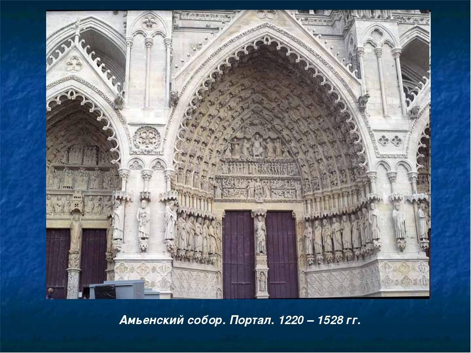 Амьенский собор. Портал. 1220 – 1528 гг.