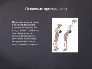 С момента своего появления на свет волейбол переживает бурное развитие. Это в