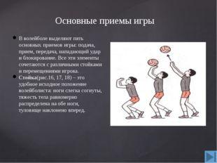 Основные приемы игры Нижняя прямая подача. Игра в волейбол начинается с подач