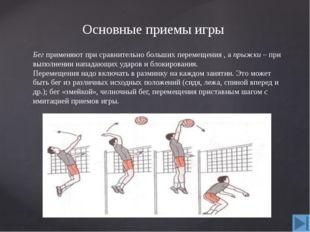Основные приемы игры Передача двумя руками сверху в прыжке. Если мяч после пр