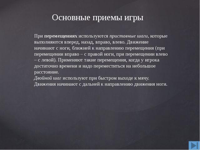 Основные приемы игры Самой простой подачей для начинающих волейболистов являе...
