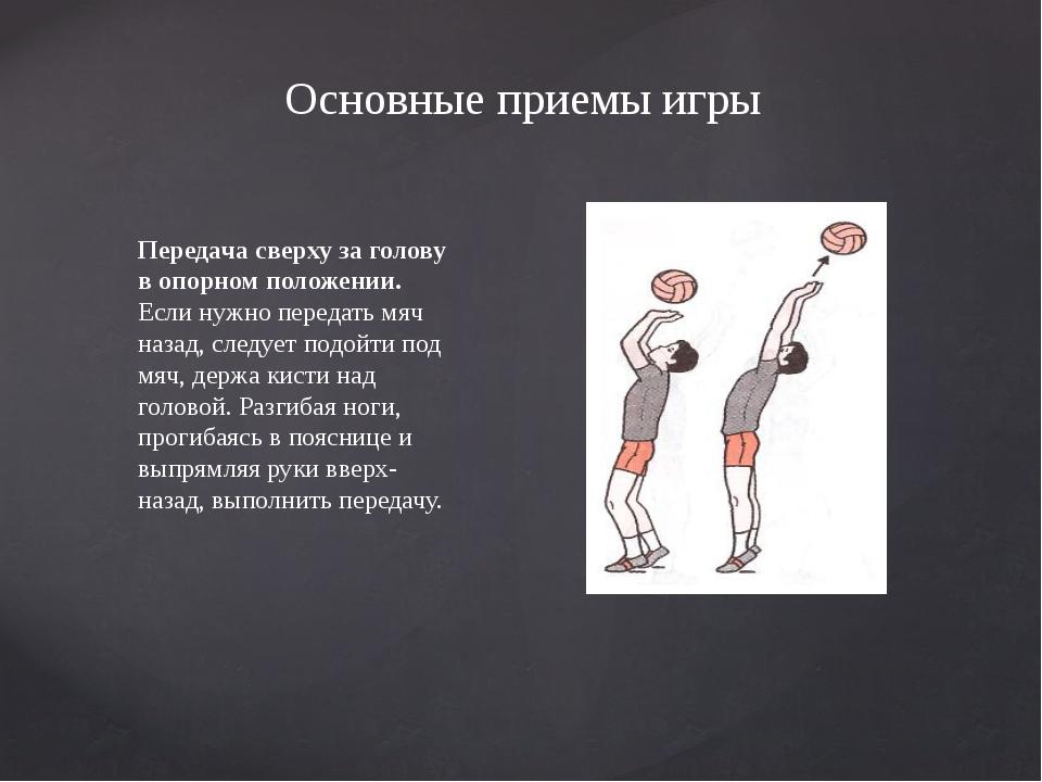 С момента своего появления на свет волейбол переживает бурное развитие. Это в...