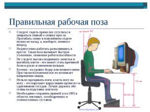Правильная рабочая поза Следует сидеть прямо (не сутулясь) и опираться спиной