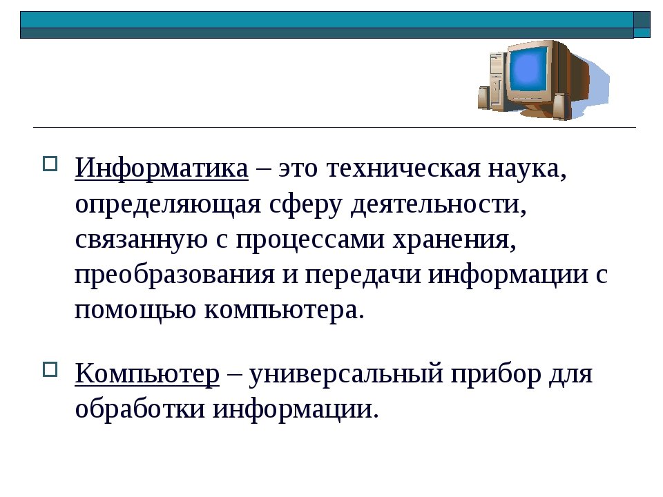 Информатика – это техническая наука, определяющая сферу деятельности, связанн...