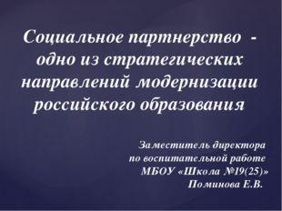 Социальное партнерство - одно из стратегических направлений модернизации росс