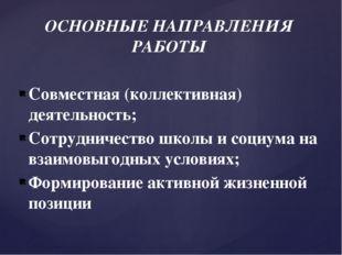 Совместная (коллективная) деятельность; Сотрудничество школы и социума на вза
