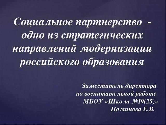 Социальное партнерство - одно из стратегических направлений модернизации росс...