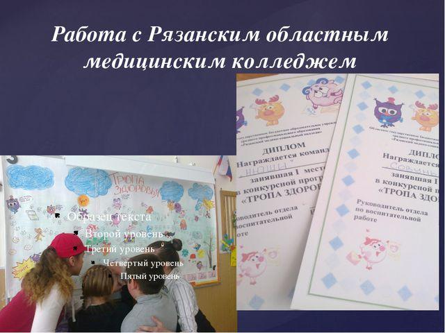 Работа с Рязанским областным медицинским колледжем