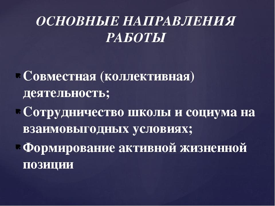 Совместная (коллективная) деятельность; Сотрудничество школы и социума на вза...