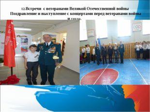 12.Встречи с ветеранами Великой Отечественной войны Поздравление и выступлени