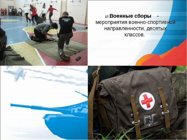 17.Военные сборы - мероприятия военно-спортивной направленности, десятых клас...