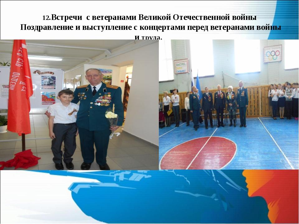 12.Встречи с ветеранами Великой Отечественной войны Поздравление и выступлени...