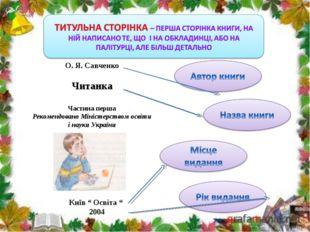 О. Я. Савченко Читанка Частина перша Рекомендовано Міністерством освіти і нау