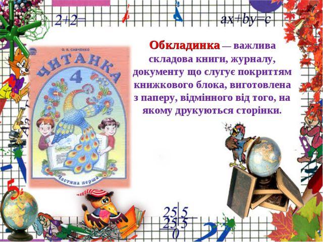 Обкладинка — важлива складова книги, журналу, документу що слугує покриттям к...