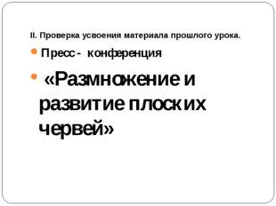 II. Проверка усвоения материала прошлого урока. Пресс - конференция «Размнож