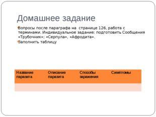 Домашнее задание Вопросы после параграфа на странице 126, работа с терминами.